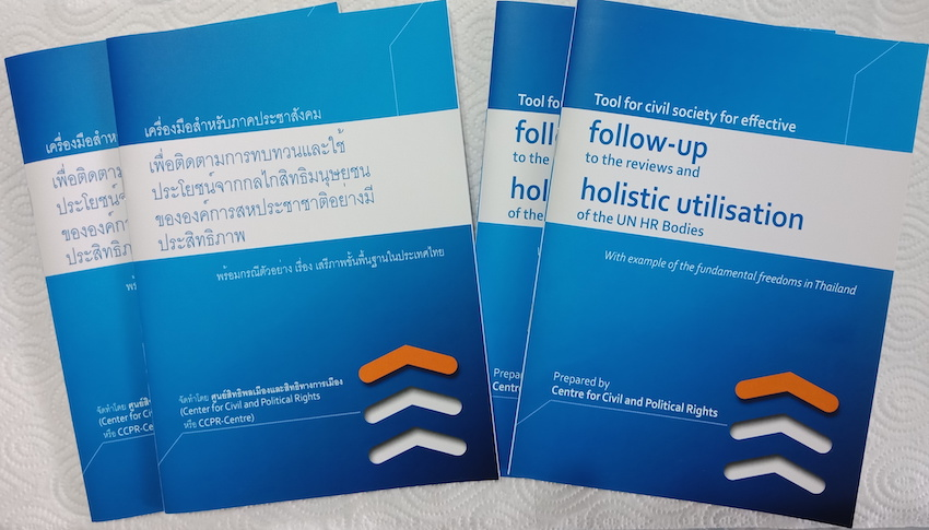 Tool for follow-up and holistic utilisation of UN HR Bodies